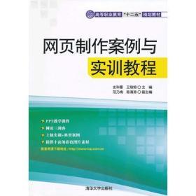 """网页制作案例与实训教程(高等职业教育""""十二五""""规划教材)"""