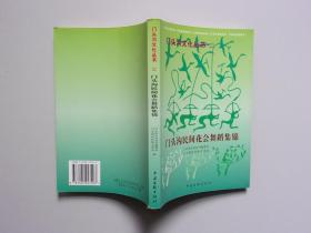 门头沟文化丛书(二)---门头沟民间花会舞蹈集锦