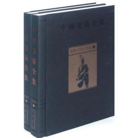 中国美术全集:墓葬及其他雕塑(一*汇集中华五千年文化的大型图集)