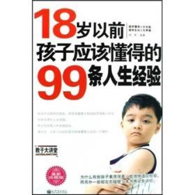 18岁以前孩子应该懂得的99条人生经验(最新珍藏版)