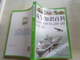 战争知识百科