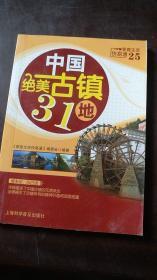 中国绝美古镇32地