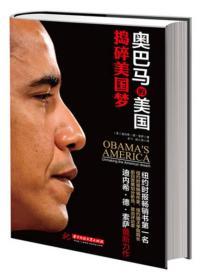 奥巴马的美国:捣碎美国梦( (美)迪内希·德·索萨Dinesh D'Souza,