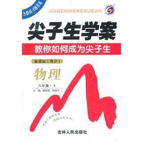 物理:八年级 上/新课标(粤沪)(2011年5月印刷)尖子生学案