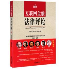 互聯網金融法律評論(2015年第1輯 總第1輯)