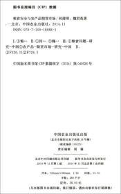 中国粮食安全问题研究丛书:粮食安全与农产品期货市场