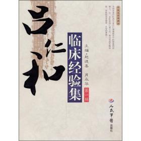 吕仁和临床经验集(第一辑)(中医名家典藏版)