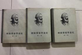 剩余价值学说史 三册全 精装 57年一版一印 A0