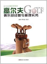 高尔夫俱乐部经营与管理实务