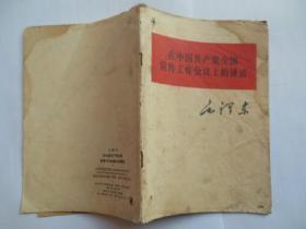 在中国共产党全国宣传工作会议上 的讲话