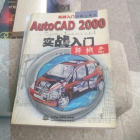 AutoCAD2000实战入门新概念:实战入门新概念丛书,万博等编著中国水利水电出版社大16开352页