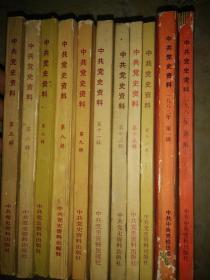中共党史资料【第5.6.7.8.9.11.12.15.16. 1982年第1.3辑】11本合售