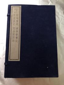嘉业堂丛书(木板刷印):《 授时历故》+《朴学斋笔记》+《玉堂荟记》+《闲渔闲闲录》 (1函 5册全)
