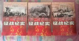 馆藏书 第一 二 三野战军征战纪实 解放军文艺出版社 三本合售