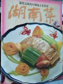 值得品味的中国地方菜系列:湖南菜