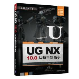 UG NX 10.0从老手到高手
