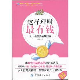 这样理财最有钱:女人最想要的理财书