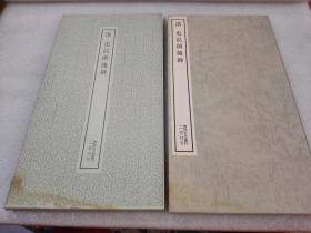 《汉 史晨前后碑》【二玄社 书迹名品丛刊】1973年8刷 平装一函一册全