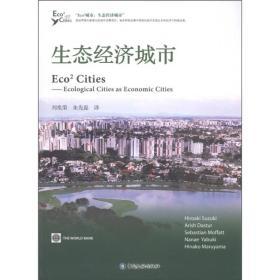生态经济城市 刘兆荣 等译 中国金融出版社 9787504961389