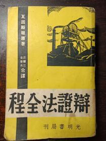 辩证法全程(民国版)1939年版、书品看图