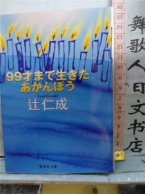 99才まで生きたあかんぼう  辻仁成 日文原版 64开集英社文库综合 日语正版