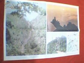 刘振清摄影的组画《泰山》(此为对开画,宽76厘米,高52厘米;含《南天门》、日观峰、玉皇顶、《泰山示意图》等四幅图;印刷品;原为教学挂图)