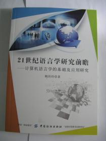 21世纪语言学研究前瞻——计算机语言学的基础及应用研究