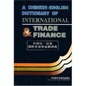 汉英国际贸易和金融词典