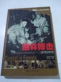 幽林搏击——二战中的丛林作战  (第二次世界大战经典聚焦,内有大量珍贵照片)     周润根 穆永朋 傅岩松 编著