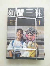新闻三味1990(1-12全年)