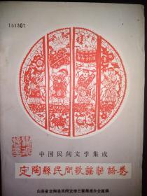 中国民间文学集成:定陶县民间歌谣谚语卷