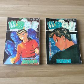 山游白书 14、15(2本合售)