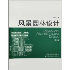 风景园林设计王晓俊江苏科学技术出版社9787534561115