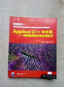 Applied C++中文版:构建更佳软件的实用技术