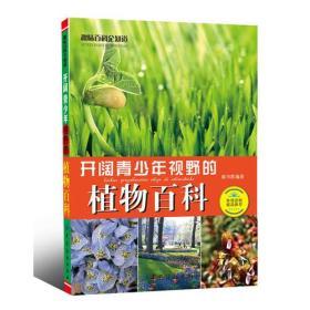 开阔青少年视野的植物百科