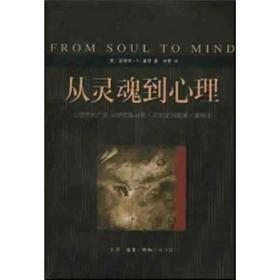 从灵魂到心理