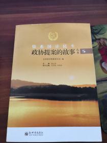 情系国计民生:政协提案的故事 (第5辑)
