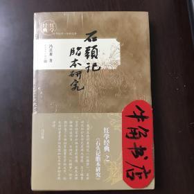 红学经典 石头记脂本研究(增补本)