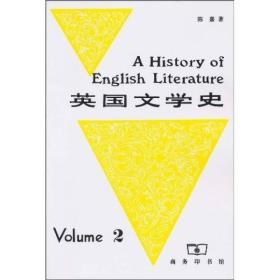 英国文学史(第二册)