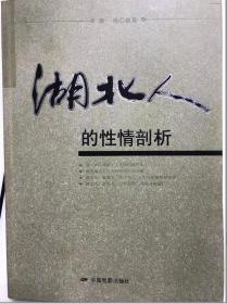 湖北人的性情剖析 秦榆编著 中国电影出版社 正版现货 嘉定