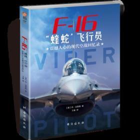 """F-16""""蝰蛇""""飞行员美丹汉普顿台海出版社9787516818619"""