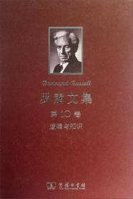 罗素文集 第10卷:逻辑与知识(1901-1950年论文集)