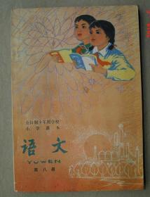全日制十年制学校小学课本   试用本   语文    第八册   未使用