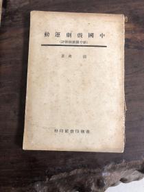 民国35年上海初版----中国戏剧运动(新中国戏剧简评)