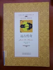 双语名著无障碍阅读丛书:远古传奇(2012年7月一版一印)