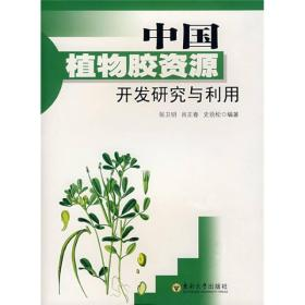 中国植物胶资源开发研究与利用,基本全新