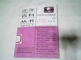 中国现代科学家的故事 三【少年百科丛书精选本】