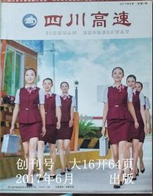 《四川高速》总第一期(创刊号)