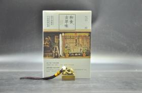 《和食古早味:你不知道的日本料理故事》