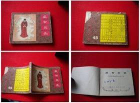 《中国成语故事》45,上海1983.10一版一印15万册8品,4665号.连环画